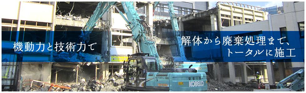 機動力と技術力で解体から廃棄処理までトータルに施工