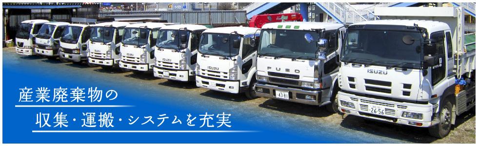 産業廃棄物の収集・運搬・システムを充実